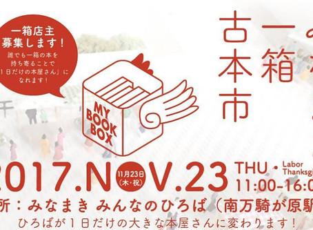 みなまき、一箱古本市(11/23開催)に出店致します