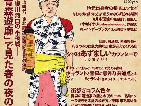 帰省するつもりで訪れる青森市「めご太郎」メディアでのご紹介