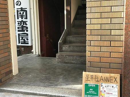 帰省するつもりで訪れる青森県「めご太郎」第二巻 本日刊行日