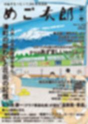 めご太郎第二巻A3ポスター.jpg