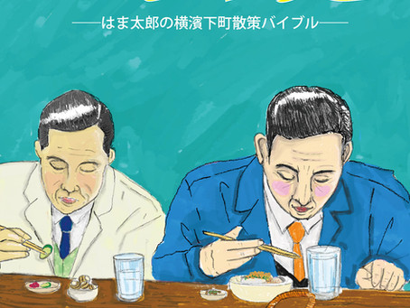 『横濱 市民酒場グルリと』刊行!