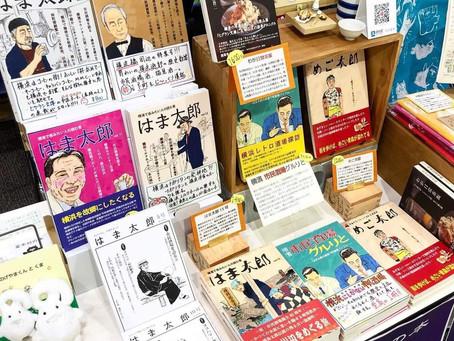 5/30 西千葉一箱古本市に出店します