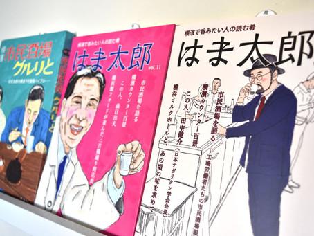 小田原ブックマーケットに参加します