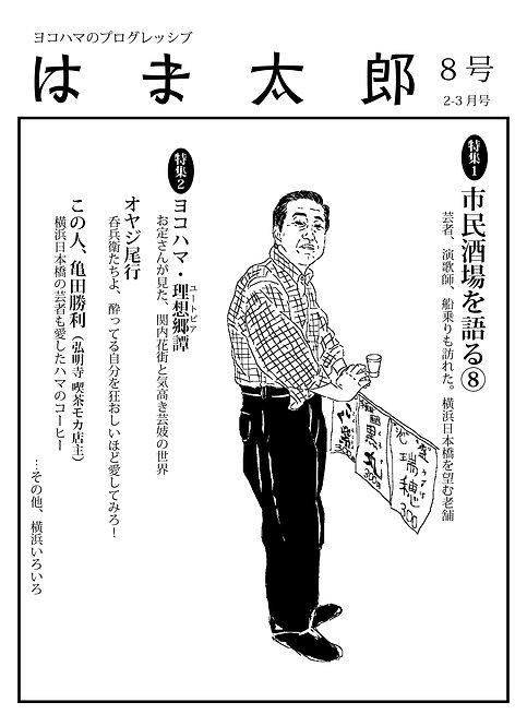 はま太郎 第8号