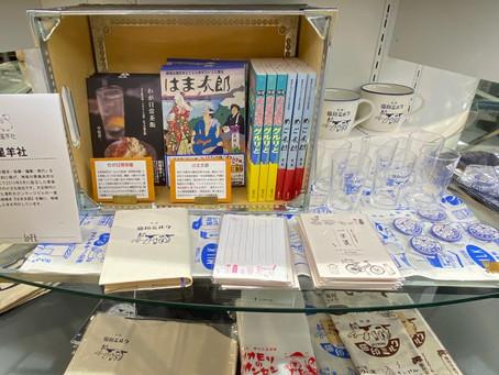10/13〜 渋谷ロフトにて本屋の雑貨展II開催