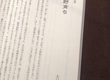 めご太郎第二巻 八戸出身・大谷能生エッセイ「小中野育ち」