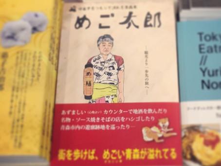 めご太郎第一巻 在庫僅少のお知らせ