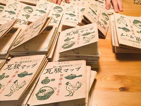 小田原、緑一番街の瓦版マップ製作