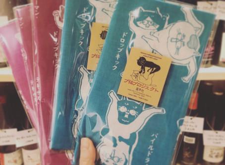 3月21日 日本手ぬぐいの日はゆるオープンしてます