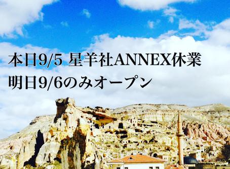 本日9/5 星羊社ANNEX休業致します