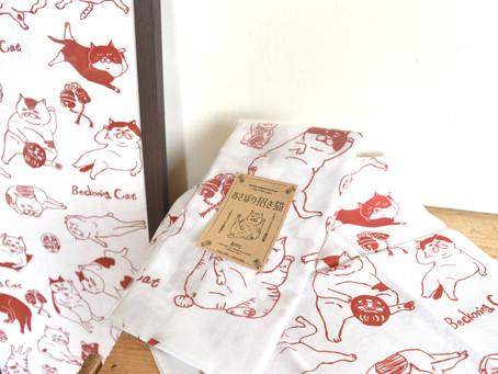 星羊社オリジナル手ぬぐい「おさぼり招き猫」、好評発売中です!