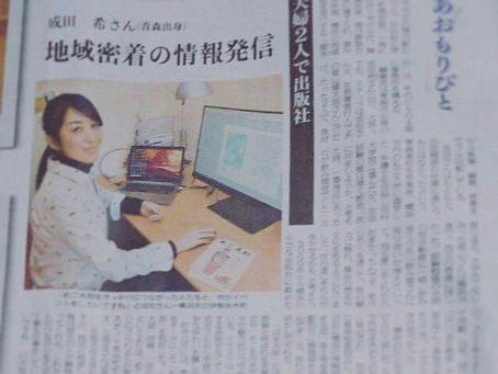 星羊社編集部について、東奥日報夕刊に掲載いただきました