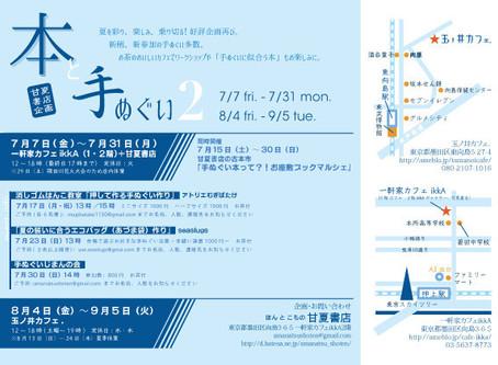 甘夏書店と玉ノ井カフェにて開催「本と手ぬぐい2」に手ぬぐい出品