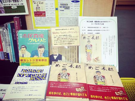 『めご太郎』が、ナリホン大賞にノミネートされております