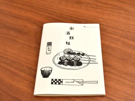 「市民酒場グルリとラリー」参加のみなさまへ、御酒飲帳をお届け致します!