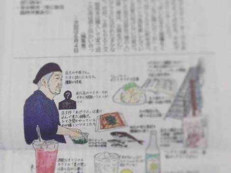 神奈川新聞連載「ほろ酔い太郎がいく」