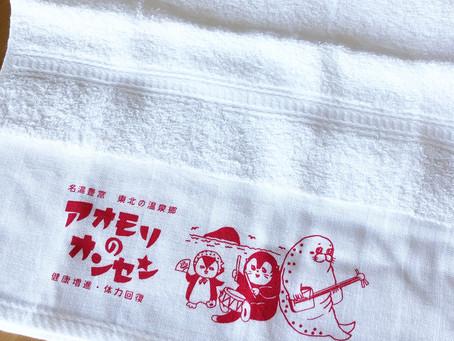めご太郎第二巻 温泉&銭湯コラム