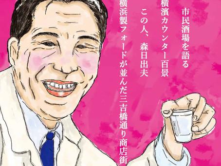 はま太郎11号刊行!お取扱店について