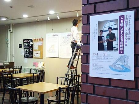 横浜まちかど遺産探検隊 吉田新田350周年写真展ギャラリートークに出演します