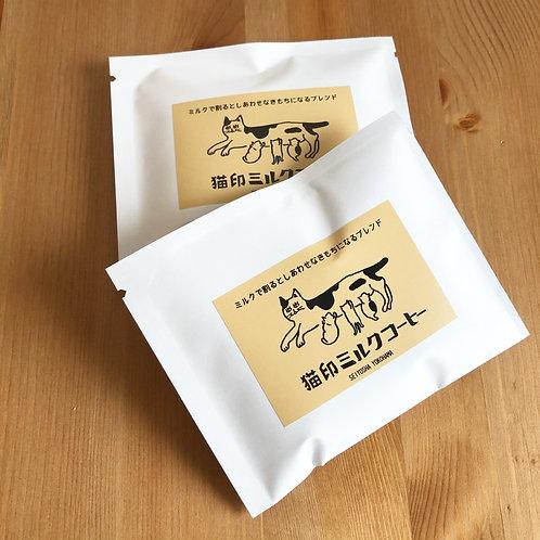 猫印ミルクコーヒー ドリップパック