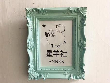 直近の星羊社ANNEXオープン日