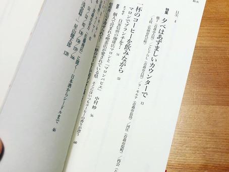 めご太郎第二巻 コラムニスト・オラシオさん