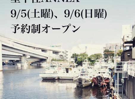 9/5、9/6 星羊社ANNEX予約制オープン