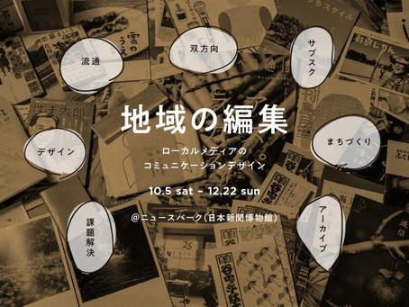 横浜の見方を180度変えるローカルメディアワークショップ  登壇のお知らせ