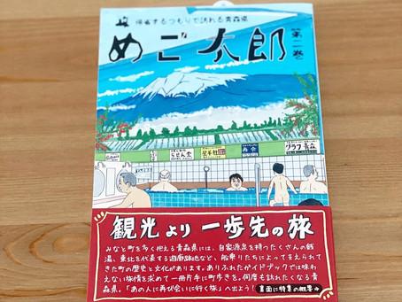 9/27 八戸ブックフェス zoom配信イベントに出演