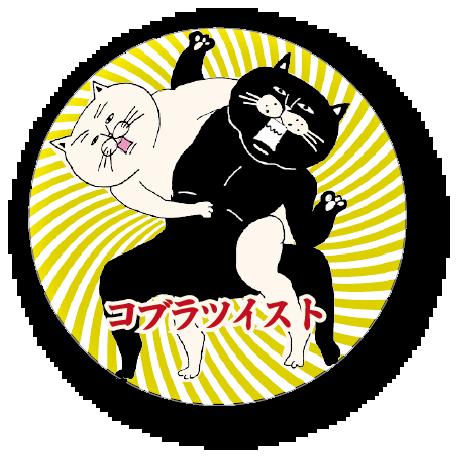 プ猫プロジェクト 缶バッジ 「コブラツイスト」