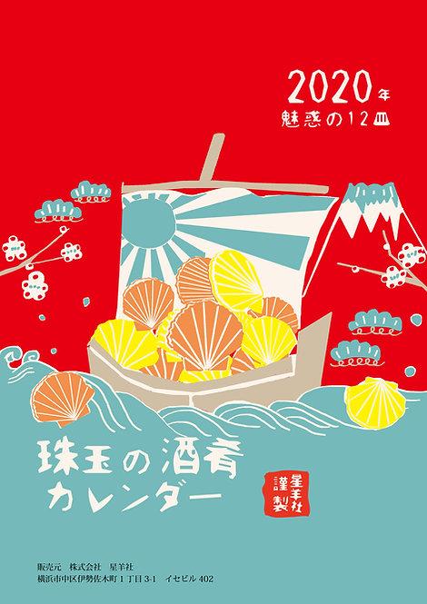 オリジナルカレンダー「珠玉の酒肴2020」