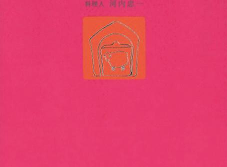 気まぐれ読書録02【編集部の書棚から】―『羊料理の本』―