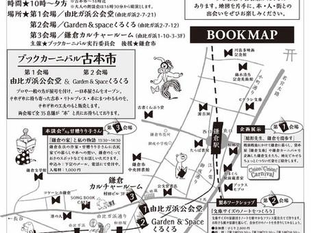 5/18(土)は鎌倉出店、5/19(日)は星羊社Annex開店