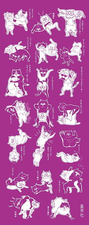 プ猫プロジェクト 手ぬぐい 紫