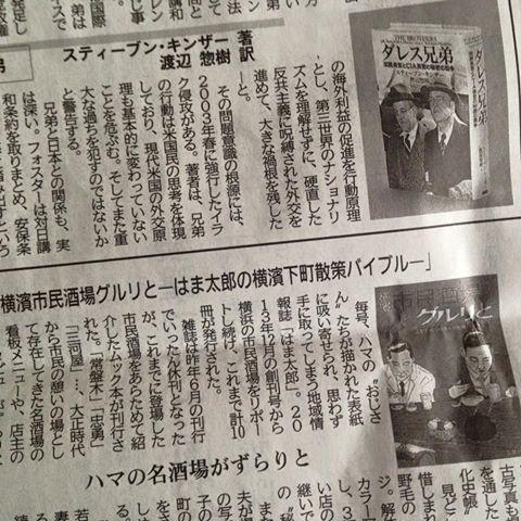 2016年1月17日神奈川新聞書評