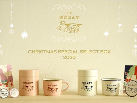 猫印ミルククリスマス限定ボックスの発売について
