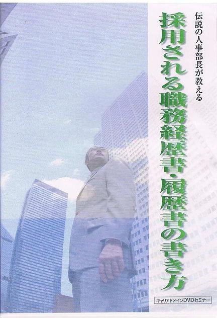 syokumudvd_edited.jpg