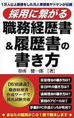 ココナラ谷所様2提出用(正).jpg