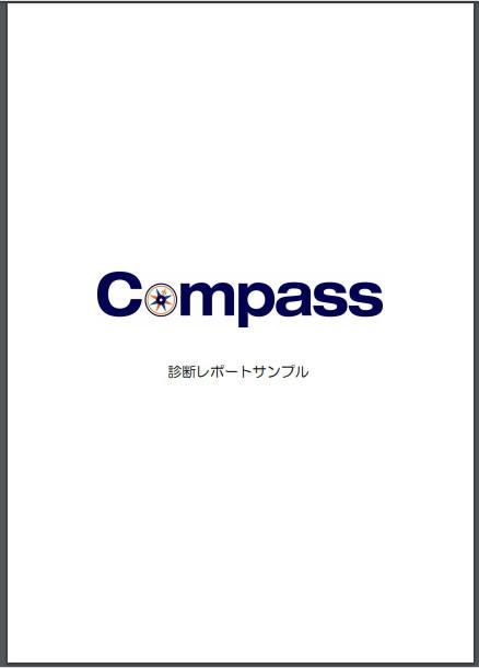 Compass表紙