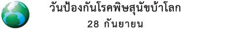 thaibanner.jpg