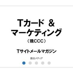 Tカード&マーケティング/Tサイトメールマガジン