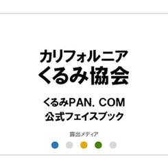 くるみ協会/コラム、フェイスブック