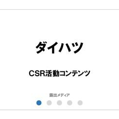 ダイハツ/CSR活動コンテンツ
