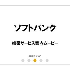 ソフトバンク/サービス案内ムービー