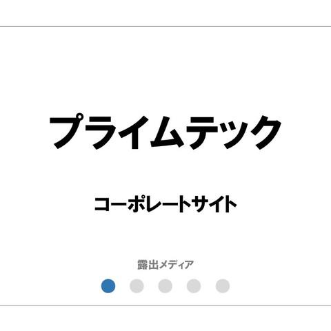 プライムテック/コーポレートサイト
