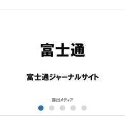 富士通/富士通ジャーナルサイト