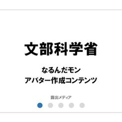 文部科学省/なるんだモン(アバター作成コンテンツ)