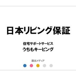 日本リビング保証/うちもキーピング