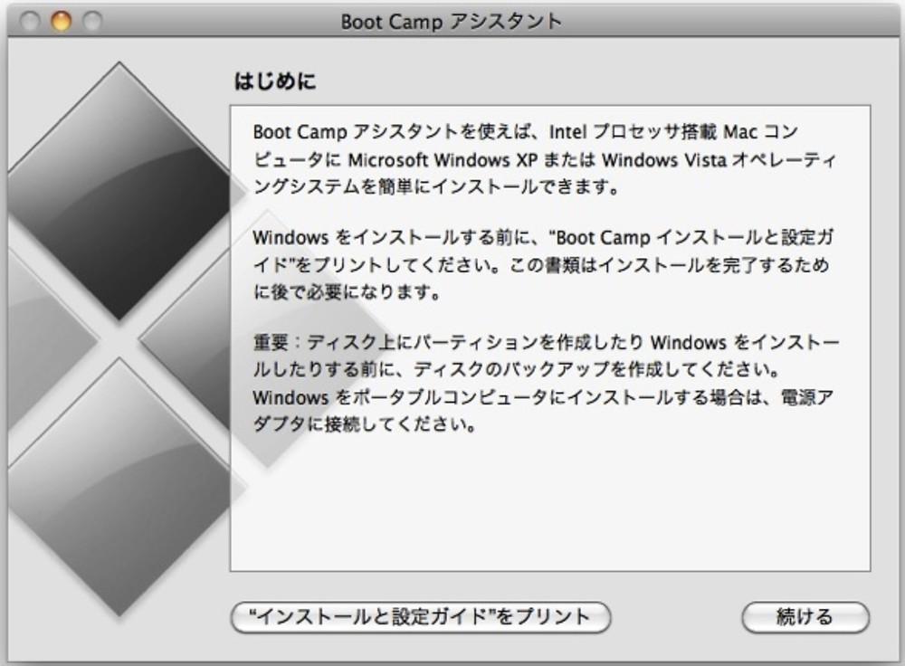 Boot Camp, Boot Campユーティリティ, ファイル互換性のための「OS環境」, コピーライターが納品するファイル形式とは, コピーライティング, 納品データ, データファイル, ファイル形式