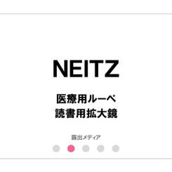 NEITZ(ナイツ)/製品パンフレット